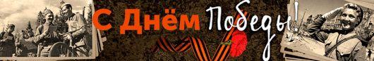 Подборки ко Дню Победы  Близится 72-я годовщина Победы в Великой Отечественной войне. И если Вы планируете провести беседу или занятия с детьми на тему ... - SHOP PliZ - Google+