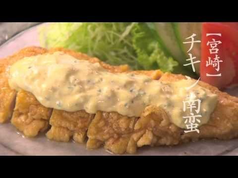 【宮崎】チキン南蛮-九州の味とともに(ハイビジョン版) - YouTube
