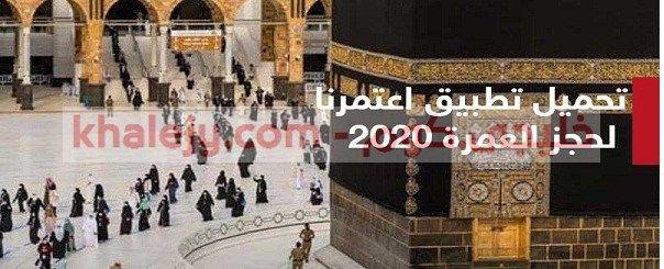 تم تحديد نظام العمرة الجديد لعام 1442الموافق لعام 2020 من قبل وزير الحج والعمرة في المملكة العربية السعودية يمكن الان لجميع ا In 2020 Broadway Shows Broadway Show Signs