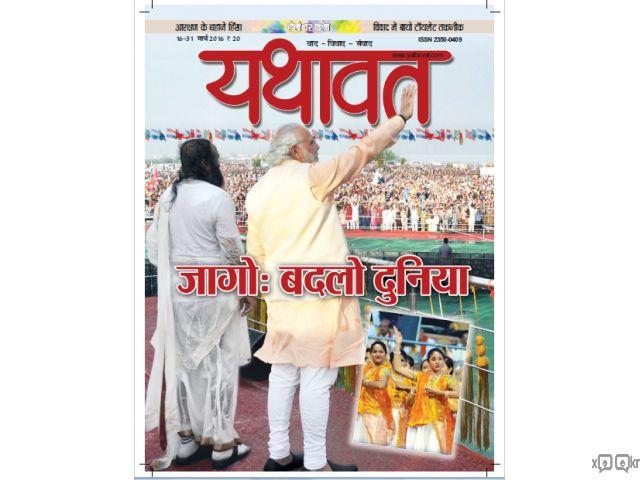 Online Hindi News,Subscribe Hindi Magazine