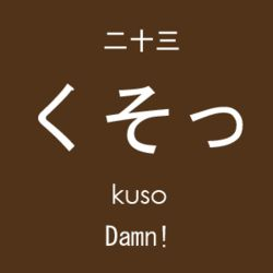 It is virtually always used when something doesn't go along plan. Kuso is pretty much the equivalent of any English swear word you can imagine. Literally translated, kuso means feces. Over time, it has grown to be one of the most common swear words used in the Japanese language, ironically almost the same as in the English language.