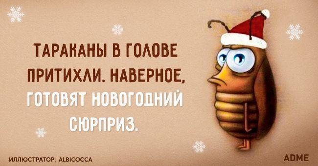 Прикольные открытки про возраст и тараканов в голове