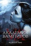Академия вампиров. Ледяной укус. Начните читать книги Мид Райчел в электронной онлайн библиотеке booksonline.com.ua. Читайте любимые книги с мобильного или ПК бесплатно и без регистрации.