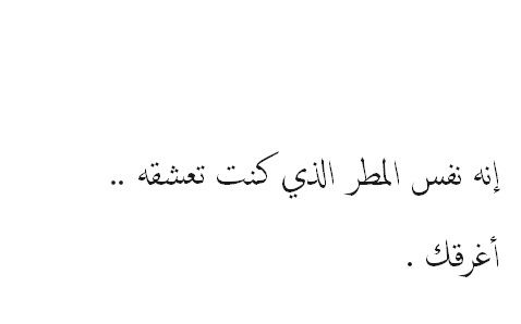 It's the same rain you loved that drowned you.