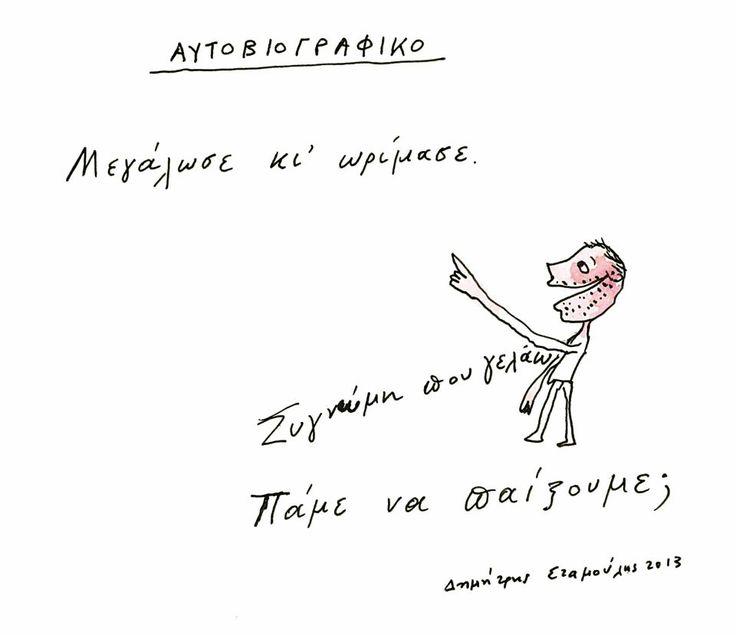 Δημητηρης Σταμουλης Autobiography