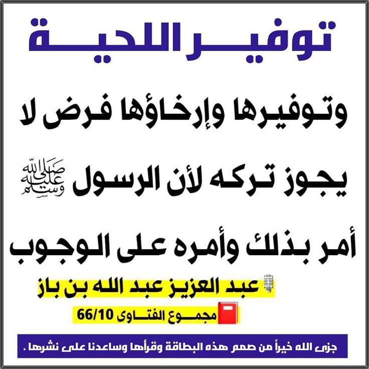 Pin By الأثر الجميل On أقوال الصحابة والعلماء In 2021 Math Faith Spirituality