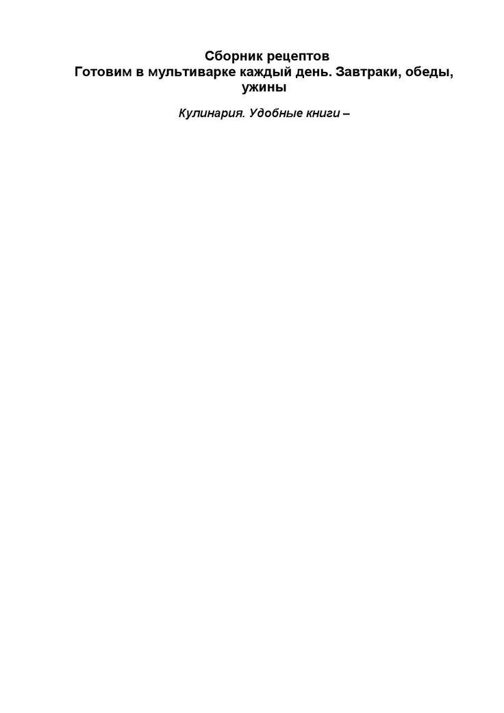 Готовим в мультиварке каждый день. Завтраки, обеды, ужины (Кулинария. Удобные книги) - 2014.pdf by mayl4ik - issuu