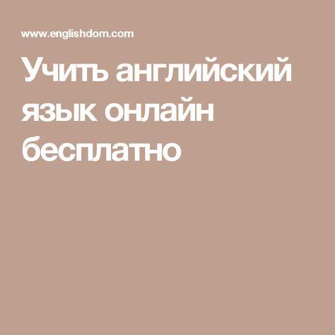 Учить английский язык онлайн бесплатно