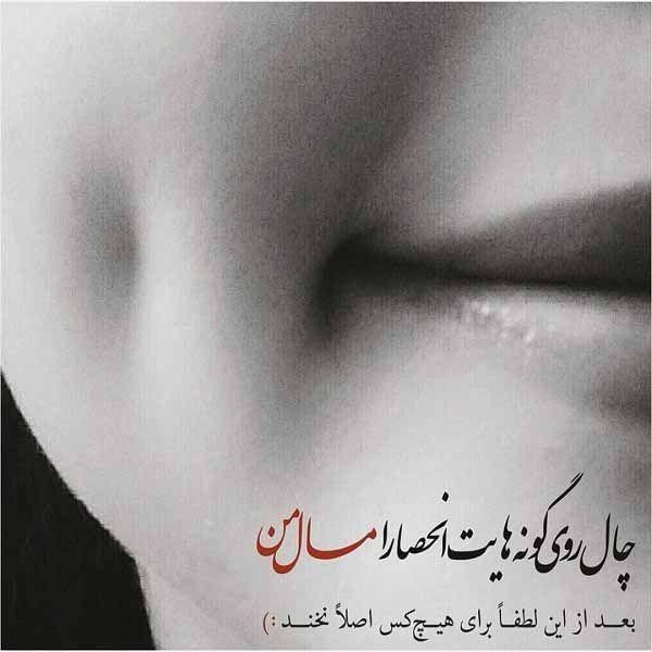 عکس نوشته عاشقانه ی چال روی گونه ات Persian Quotes Persian Poetry Text