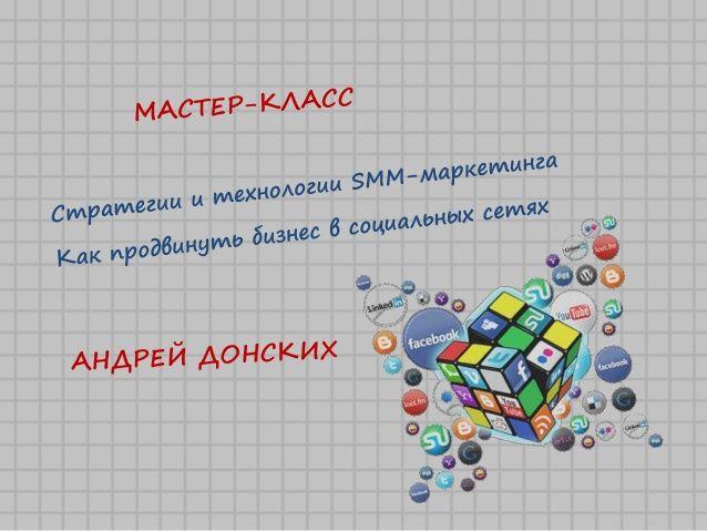 Стратегии и технологии SMM-маркетинга. Как продвинуть свой бизнес в социальных сетях by Андрей Донских via slideshare
