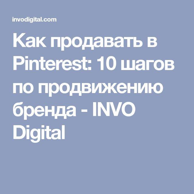 Как продавать в Pinterest: 10 шагов по продвижению бренда - INVO Digital