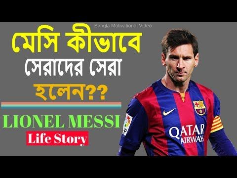 Lionel Messi Success Story in Bangla is another episode of Bangla Motivational Video Series. In this episode, we focused on Lionel Messi's life story in Bangla. From Messi's biography in Bangle, we see, how struggle Messi's life was! What was Lionel Messi's Goal? Lionel Messi Motivational video can change his fans life and that's why we make this motivational Workout video for Bangladeshi audience. We believe this Bangla Inspirational Video will contribute the change someone's life.