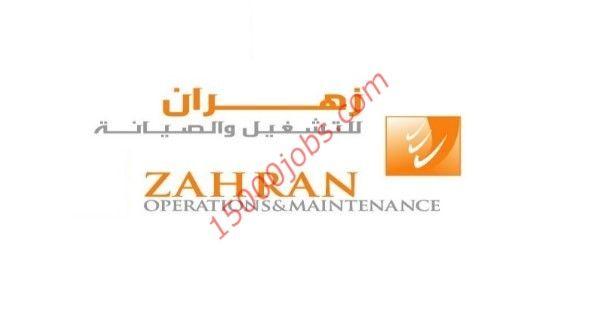 متابعات الوظائف وظائف شركة زهران للصيانة والتشغيل فى مدينة تبوك وظائف سعوديه شاغره Novelty Sign Signs Novelty