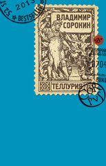 «Теллурия» (Владимир Сорокин)