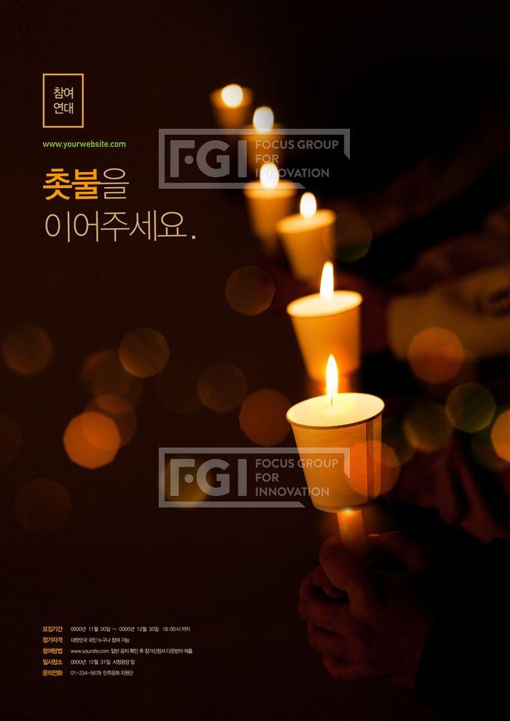 PT026, 프리진, 그래픽, 희망, 촛불, 등불, 시위, 시민, 참여, 포스터, 에프지아이, 광고, 인쇄, 편집, 인쇄편집, 합성, 편집포토, 배경, 백그라운드, 손, 작은, 나란히, 종이컵, 야경, 보케, 이벤트, graphic, graphics #유토이미지 #프리진 #utoimage #freegine 20120820