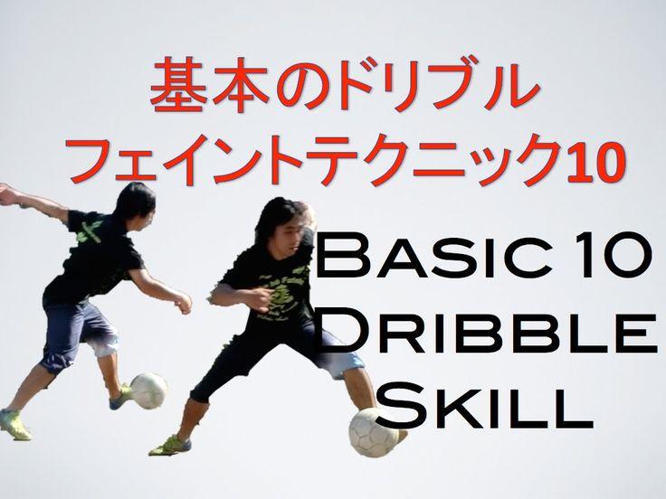 サッカー&フットサル10種の抜き技 基礎フェイント総集編 10 Basic football dribble skill