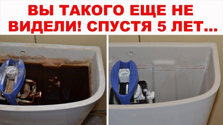 Как очистить унитаз (бачок от унитаза) ЗАРОСШИЙ от известкового налета, ...