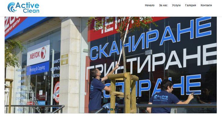 """Изработка на сайт за """"Фирма за професионално почистване"""""""