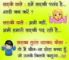 Khatarnak Ladka Ladki Jokes In Hindi