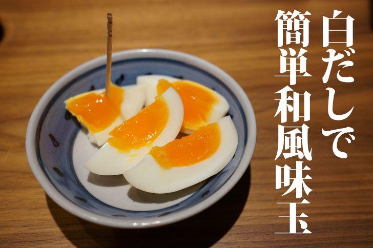 以前書いたブログ記事のおかげですっかりゆで卵好きと認識されているわけなのですが、はい、その通りゆで卵が大好き(笑) そんなゆで卵の作り方に革命を起こし