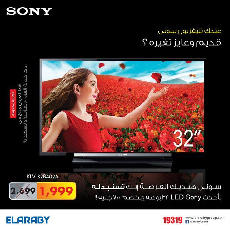 إستبدل تليفزيونك السونى القديم بأحدث LED Sony 32 بوصة وبخصم 700 جنية اعلان 25-12-2014