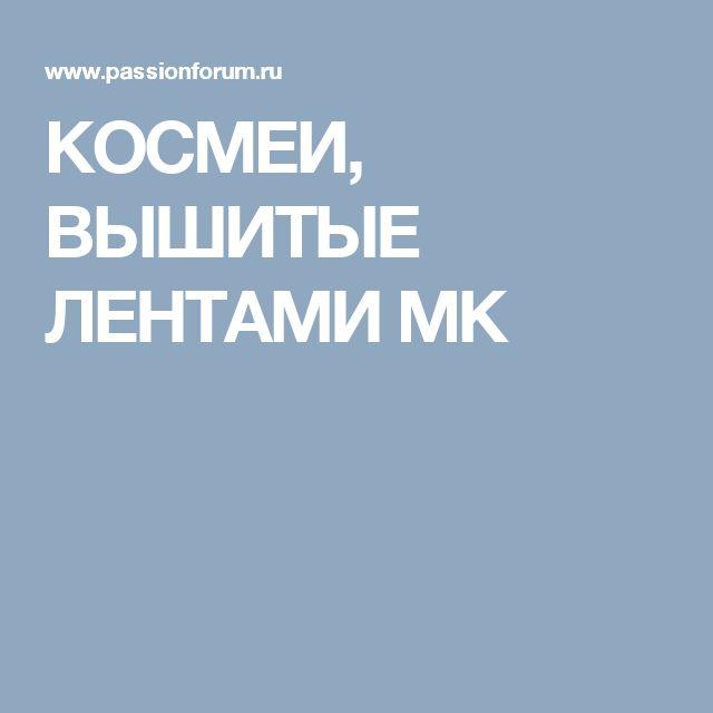 КОСМЕИ, ВЫШИТЫЕ ЛЕНТАМИ МК