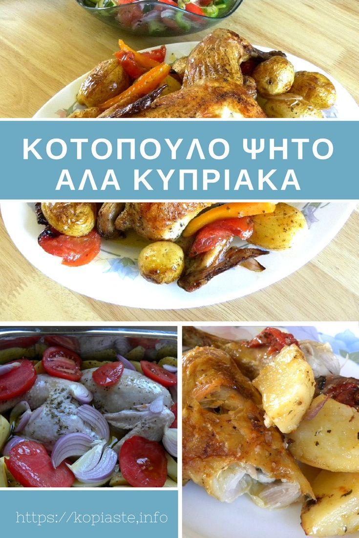 Το Κοτόπουλο Ψητό στο Φούρνο είναι ένα εύκολο Κυριακάτικο φαγητό με πατάτες ψητές, ελαιόλαδο, σκόρδο, αλάτι, πιπέρι, ρίγανη και χυμό λεμονιού. #Κυπριακές_συνταγές #κοπιάστε