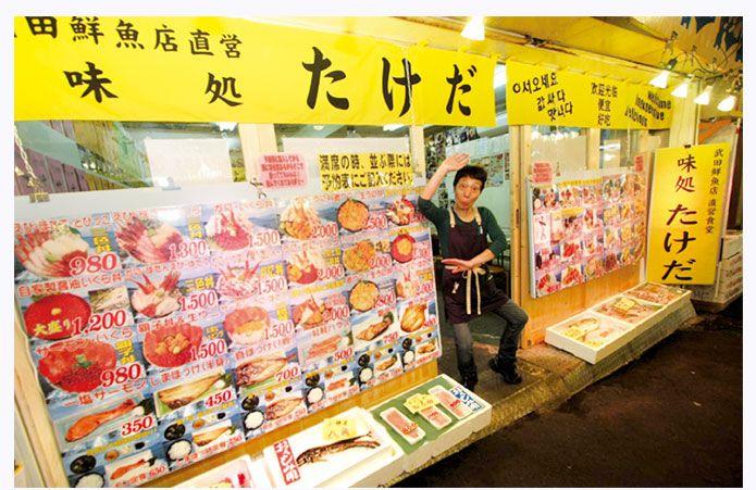 味処たけだ│小樽三角市場 武田鮮魚店