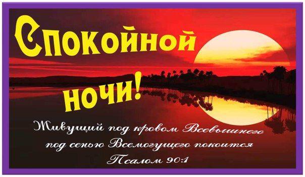 Христианские открытки с цитатами спокойной ночи