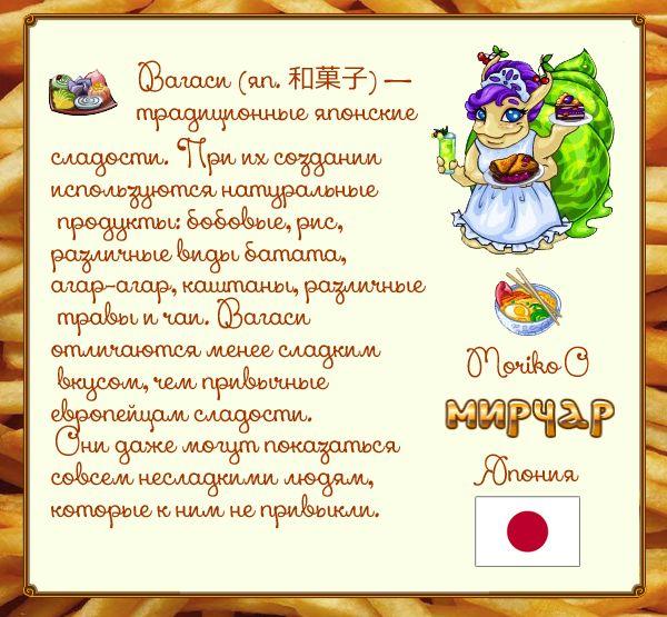 Вагаси (яп. 和菓子?) — традиционные японские сладости. При их создании используются натуральные продукты: бобовые (в основном красная фасоль — адзуки), рис, различные виды батата, агар-агар (растительный желатин), каштаны, различные травы и чаи.  Вагаси отличаются менее сладким вкусом, чем привычные европейцам сладости. Они даже могут показаться совсем несладкими людям, которые к ним не привыкли.