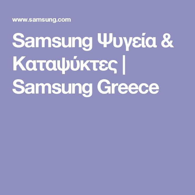 Samsung Ψυγεία & Καταψύκτες | Samsung Greece