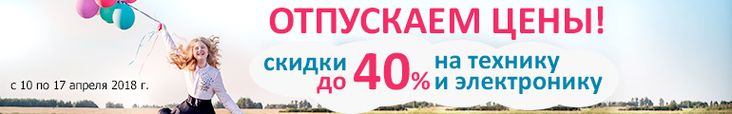 Такое нельзя пропустить.  003 промокод апрель 2018 на скидку до 25000₽ . -   #Промокоды #003.ru #berikod #SALE #Распродажа #акция #скидки