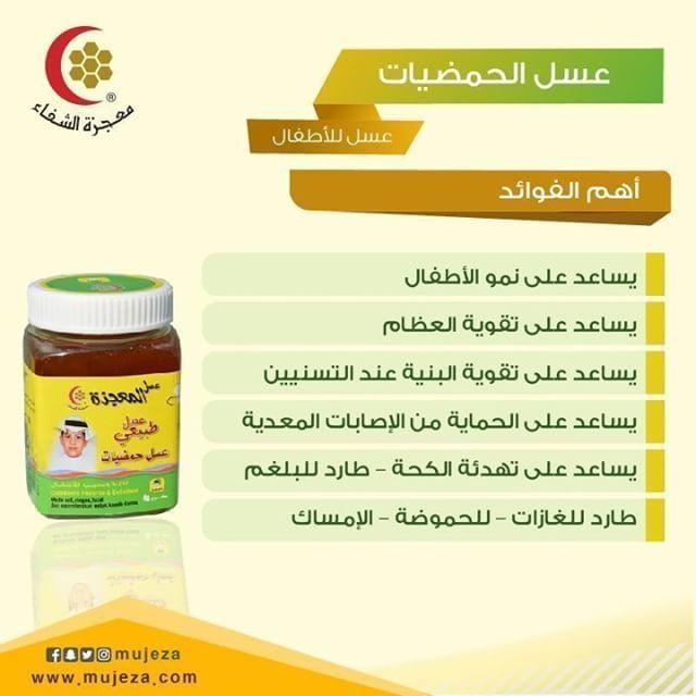 عسل الحمضيات للأطفال هو عسل الموالح أو عسل الحمضيات ذاك العسل الذي تغذى فيه النحل على أزهار شجيرات الموالح أو الحمضيات مثل الليمون النارنج اليو Honey Health