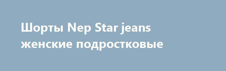 Шорты Nep Star jeans женские подростковые http://brandar.net/ru/a/ad/shorty-nep-star-jeans-zhenskie-podrostkovye/  Красивые длинные шорты чёрного цвета. Размер 27. Талия 38см, длина 63см. Карманы украшены декоративной вышивкой. Декоративная строчка по карманам и сзади по талии. Фурнитура MICHINO JEANS. 95% котон, 5% полиэстер.