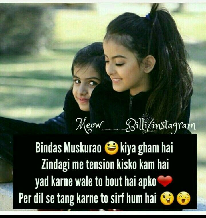 Ji Haa Sirf Ham Hai Couples Quotes Love Friendship Quotes Funny Friends Forever Quotes