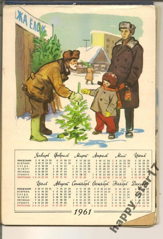 """Календарь для школьника """"Спутник"""", 1960 . Советское детство - http://samoe-vazhnoe.blogspot.ru/"""