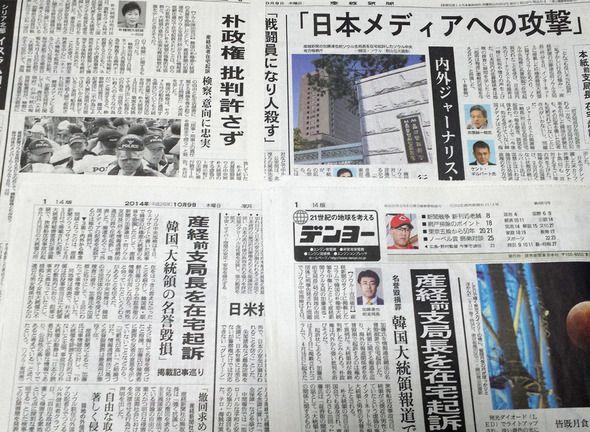 일본 극우언론을 '자유언론 투사'로 만든 정부 : 일본 : 국제 : 한겨레모바일