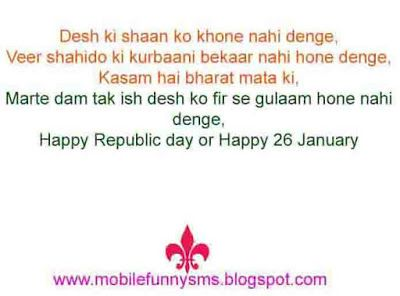 MOBILE FUNNY SMS: REPUBLIC DAY QUOTES IN ENGLISH  SPEECH OF 26 JANUARY IN ENGLISH, SPEECH ON 26TH JANUARY THE REPUBLIC DAY, THE REPUBLIC DAY, THOUGHTS FOR REPUBLIC DAY, TODAY REPUBLIC DAY, TOPIC ON REPUBLIC DAY, WALLPAPER 26 JANUARY REPUBLIC DAY