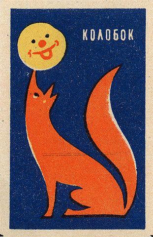 "Cute, reminds me of the kids story ""Turtita fermecata"" (""The gingerbread men""...?); Russian matchbox #wolf #moon"