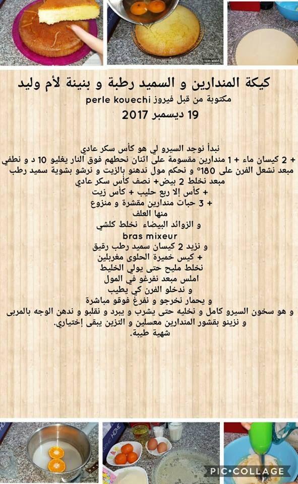 وصفات ام وليد مصورة ومكتوبة جديدة و الناجحة حلويات ام وليد Food Receipes Cooking Cream Arabic Food