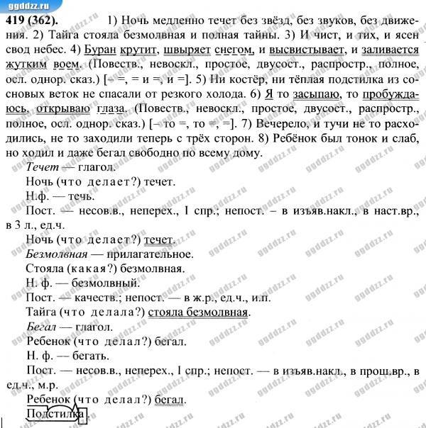 Скачать конспекты по биологии 10-11 кл авт.н.и.сонин захаров