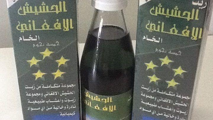 فوائد زيت الحشيش الافغاني للشعر Wine Bottle Oils Bottle