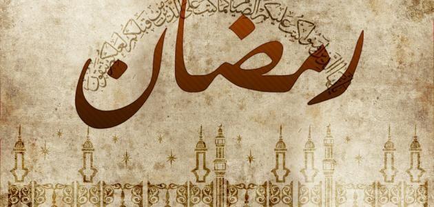 معايدات رمضان 2020 أحلي رسائل تهنئة رمضان كريم 2020 بطاقات تهنئة بحلول شهر رمضان Muslim Girls