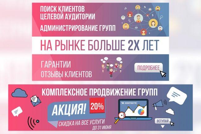 Оформление группы вконтакте 151 - kwork.ru