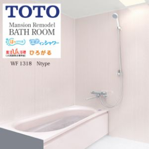 浴室サイズアップ!