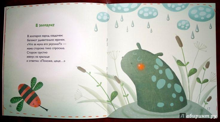 Иллюстрация 20 из 23 для Почему у кита нет ушей? Стихи о животных - Дмитрий Сиротин | Лабиринт - книги. Источник: nata_romina