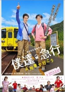 電影:A列車=僕達急行 A列車で行こう-7 pounts