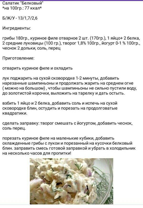 Салатик БЖУ