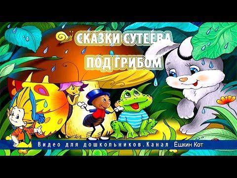 Видео - YouTГрибок-Теремок,ecnklnkot,мультфильм,русские мультики,анимация,все мультфильмы,мультик,лучшие советские мультики,старые мульти,sovetskiye multfilmy,желтик мультфильм,для детей,по мотивам сказки,союзмультфильм,смотреть бесплатно,наши мультфильмы,смешные мультфильмы,развивающие мультфильмы,развивающие мультики,мультики для детей,Russian cartoons,добрые мультики,детские мультфильмы,грибок теремокube