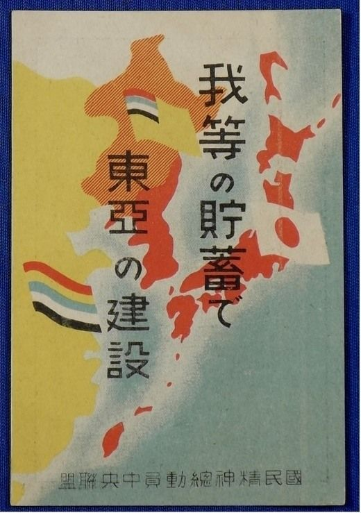 1930's Wartime Savings Campaign Card - Japan War Art